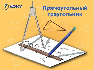 Геометрия 7 класс