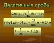 Desyatichnyie drobi Решение вариантов ГИА по математике