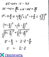 Korni kvadratnyie Арифметический  корень примеры.