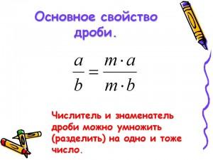 Osnovnoe svoystvo drobi 300x225 Решение тестов ГИА по математике